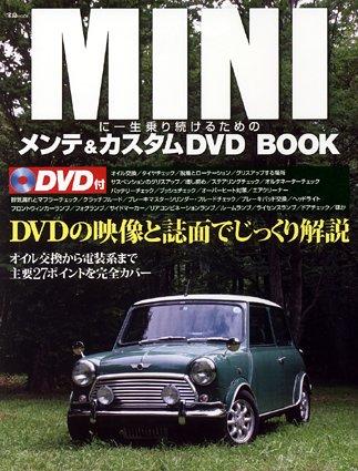 MINIに一生乗り続けるためのメンテ&カスタムDVD BOOK (宝島MOOK)