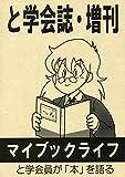 と学会誌・増刊: マイブックライフ