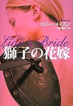 表紙: 獅子の花嫁 (扶桑社ロマンス) | メイスン コニー