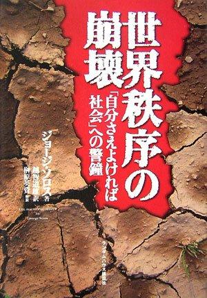 世界秩序の崩壊 「自分さえよければ社会」への警鐘の詳細を見る