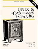 UNIX&インターネットセキュリティ