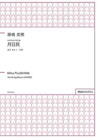 PMCPS207 無伴奏女声合唱組曲 月日貝/藤嶋美穂 (FZFJMHA)