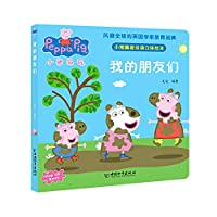 Paige pig bilingual stereoscopic picture books my friends(Chinese Edition)