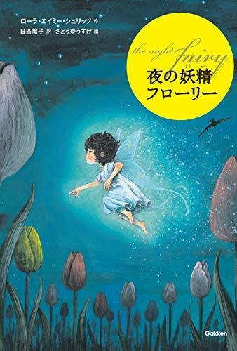 夜の妖精 フローリー (ティーンズ文学館)