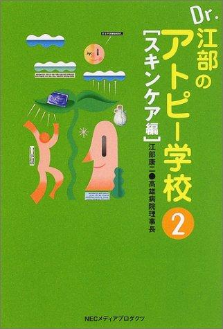 Dr.江部のアトピー学校〈2〉スキンケア編