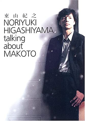 NORIYUKI HIGASHIYAMA talking about MAKOTO