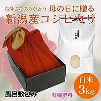 【母の日】大好きなお母さんに贈る新潟米 新潟県産コシヒカリ 3キロ 風呂敷包み(有機肥料)