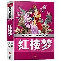 红楼梦(美绘版)中国少儿必读金典(从学前到中学,一本就够了!)
