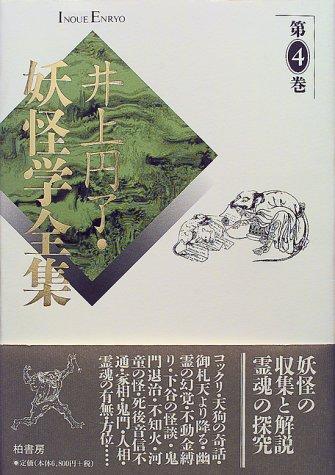 井上円了・妖怪学全集〈第4巻〉の詳細を見る