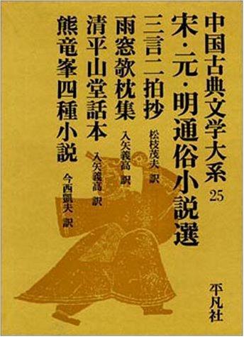 中国古典文学大系 (25)の詳細を見る