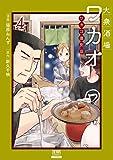 大衆酒場ワカオ ワカコ酒別店 (4) (ゼノンコミックス)