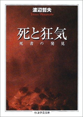 死と狂気 (ちくま学芸文庫)