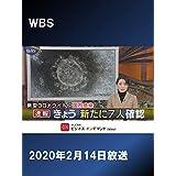 WBS 2月14日放送
