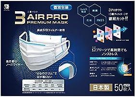 【日本製】3AIR PRO PREMIUM MASK 日本製マスク 50枚入り 普通サイズ 個別包装 3層フィルターで99%徹底カット (1)