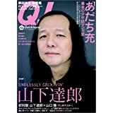 クイック・ジャパン (Vol.62)