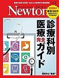 Newton 2021年2月号
