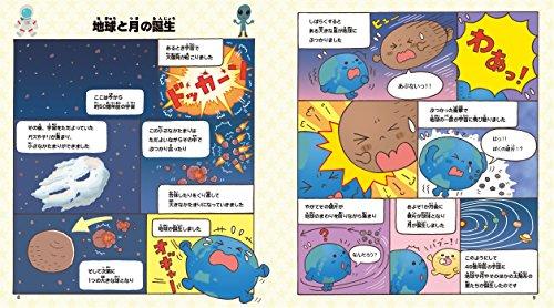 キャラクターでわかる星と宇宙