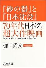 『砂の器』と『日本沈没』 70年代日本の超大作映画