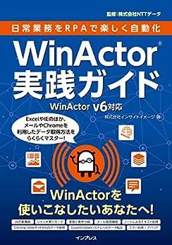 [株式会社 インサイトイメージ]の日常業務をRPAで楽しく自動化 WinActor実践ガイド WinActor v6対応