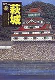 萩城―毛利氏築城の掉尾 (歴史群像・名城シリーズ (14))