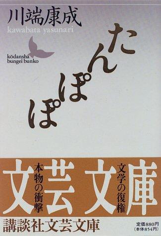 たんぽぽ (講談社文芸文庫)