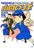 派遣戦士山田のり子(9) (アクションコミックス)
