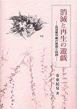 消滅と再生の遊戯 -長谷雄草子の映像と時間-
