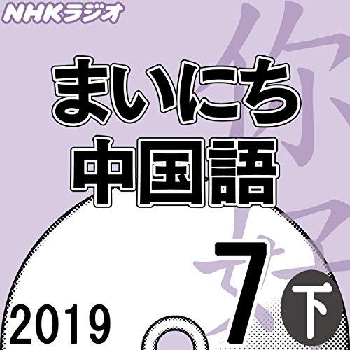 『NHK まいにち中国語 2019年7月号 下』のカバーアート