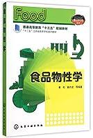 食品物性学(姜松)