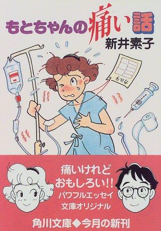 もとちゃんの痛い話 (角川文庫) - 新井 素子