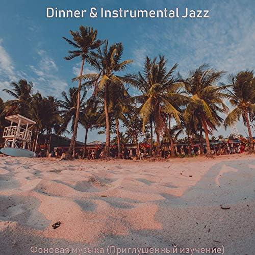 Dinner & Instrumental Jazz