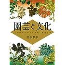 園芸と文化  江戸のガーデニングから現代まで