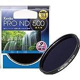 Kenko NDフィルター PRO-ND500 67mm 1/500 光量調節用 067635