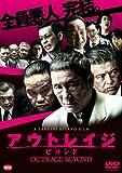 アウトレイジ ビヨンド[DVD]