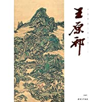 Chinese painting master the exquisite article series-Wang Yuan Qi (Chinese edidion) Pinyin: zhong guo hui hua da shi jing pin xi lie ¡ª ¡ª wang yuan qi