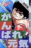 がんばれ元気(3)【期間限定 無料お試し版】 (少年サンデーコミックス)