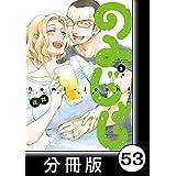 のみじょし【分冊版】(5)第52杯目 みっちゃん秋の味覚でカーニバる (バンブーコミックス)