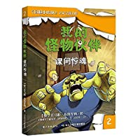Alle meine Monster(Chinese Edition)