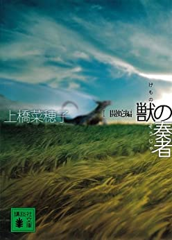 [上橋菜穂子]の獣の奏者 I闘蛇編 (講談社文庫)