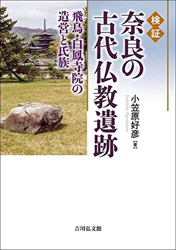 検証 奈良の古代仏教遺跡: 飛鳥・白鳳寺院の造営と氏族の詳細を見る