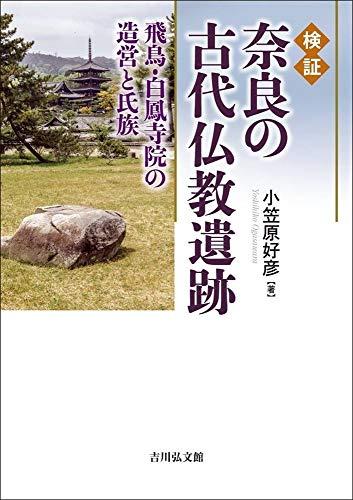 検証 奈良の古代仏教遺跡: 飛鳥・白鳳寺院の造営と氏族 / 小笠原 好彦