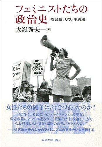 フェミニストたちの政治史: 参政権,リブ,平等法