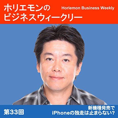 『ホリエモンのビジネスウィークリーVOL.33 新機種発売でiPhoneの独走は止まらない?』のカバーアート