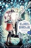 私と師匠と影解きの旅 1 (プリンセス・コミックス)