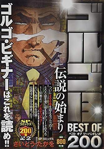 ゴルゴ13 BEST OF 200 伝説の始まり (SPコミックス SPポケットワイド)