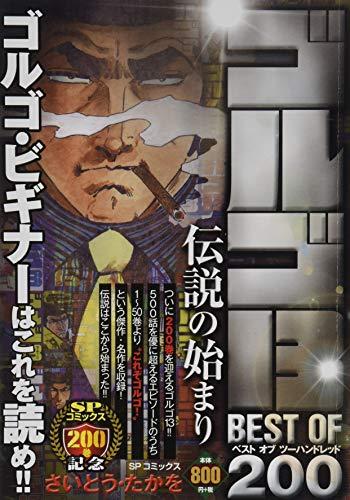ゴルゴ13 BEST OF 200 伝説の始まり _0