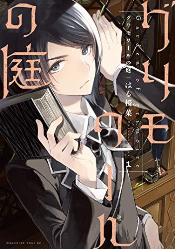グリモワールの庭 第1巻 (少年マガジンエッジコミックス)