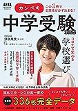 カンペキ中学受験 2022【表紙: 浮所飛貴 (美 少年)】 (AERAムック)