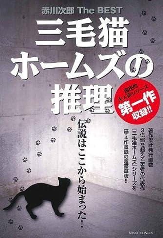 赤川次郎 The BEST 三毛猫ホームズの推理 (ミッシィコミックス)
