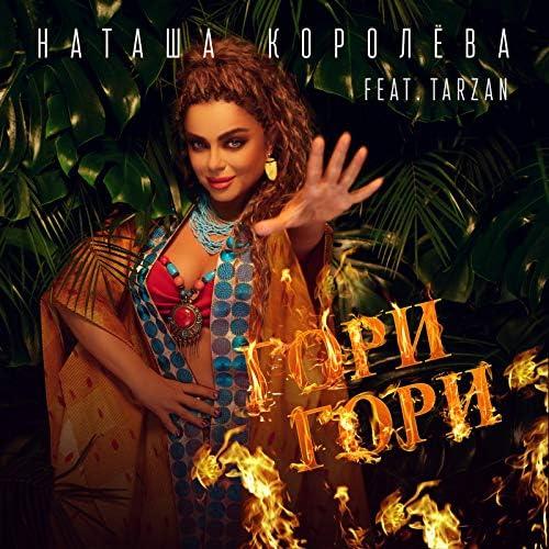 Наташа Королёва feat. Tarzan